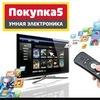 Смарт ТВ приставки, Windows ПК, Андроид ТВ