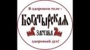 Омск Богатырская застава 2018