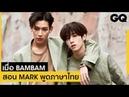 เมื่อ BamBam สอน Mark พูดภาษาไทย