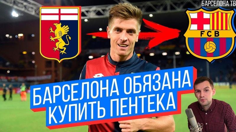 Кшиштоф Пентек - Будущая звезда мирового футбола | Барселона хочет купить Польского форварда