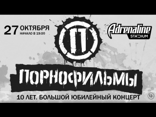Порнофильмы / Adrenaline Stadium / 27 октября 2018 г.