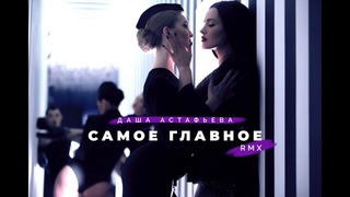 Даша Астафьева - Самое Главное (ANDI VAX Remix)