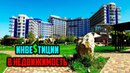 📣 КРЫМ куда вложить деньги Недвижимость от 120 тыс для бизнеса, отдыха и жизни в Севастополе.