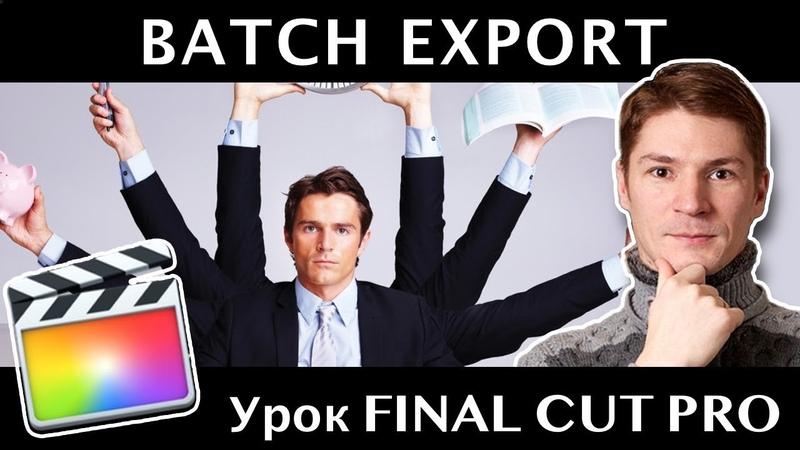 Batch Export. Пакетный экспорт из Final Cut отдельными файлами