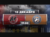 Металлург - Южный Урал. 13 декабря 19:00