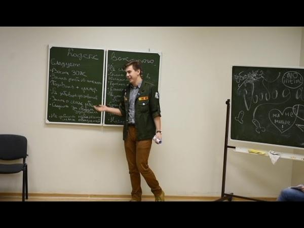 ШВМ 4. Кодекс вожатого. Единые педагогические требования. Структура лагеря