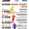 Экипировочный центр Mass Sport