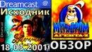 06 - Мегадром Агента Z - Shenmue - Review (Исходник , 18.03.2001 год) HD
