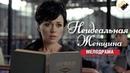 ФИЛЬМ ПОКОРИЛ СЕРДЦА! Неидеальная женщина Русские фильмы, мелодрамы HD