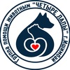 ЧЕТЫРЕ ЛАПЫ Группа помощи животным г.Ишимбай