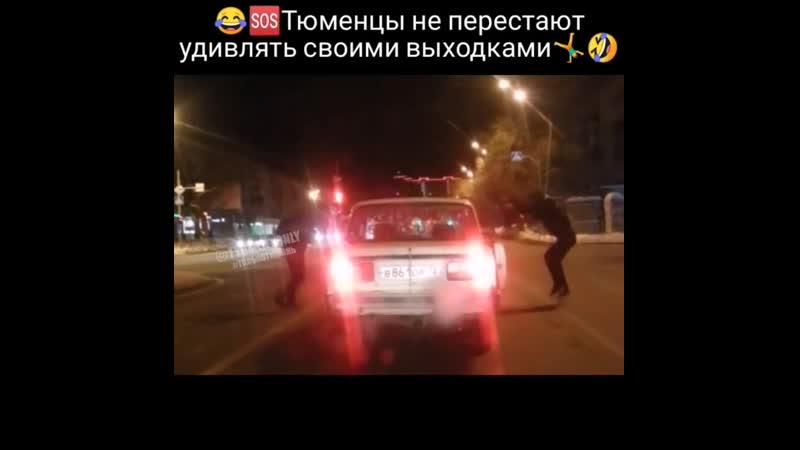 Молодые тюменцы танцуют на дороге в ожидании зелёного сигнала светофора