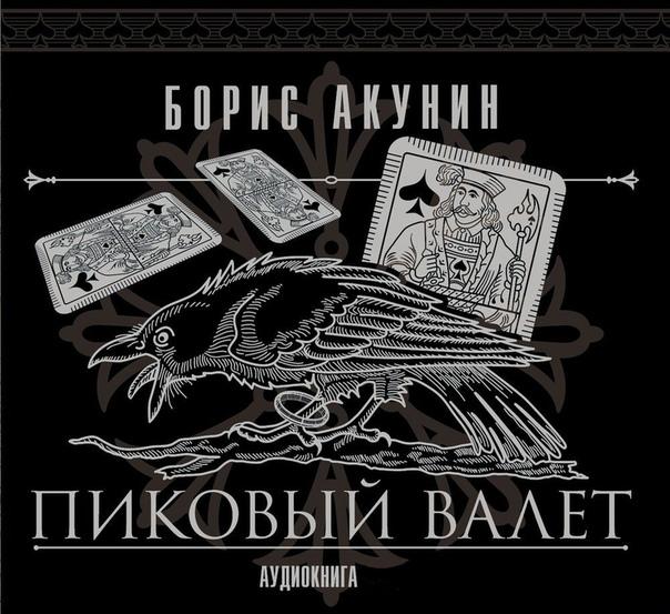 БОРИС АКУНИН ПИКОВЫЙ ВАЛЕТ FB2 СКАЧАТЬ БЕСПЛАТНО