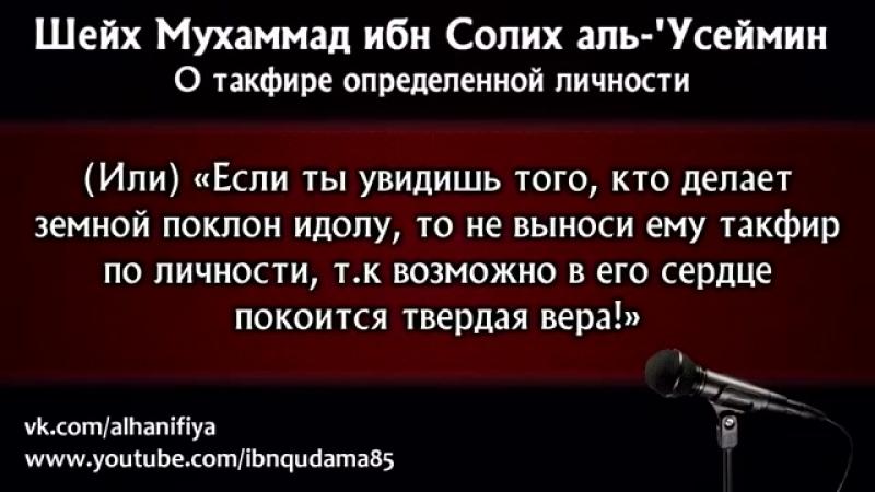 Шейх Усаймин Такфир определенной личности