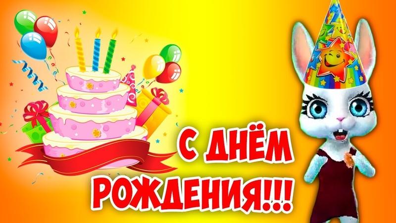 Поздравление С Днём Рождения! Суперские поздравления с именинами ZOOBE Муз Зайка