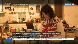 Новости на Россия 24 • Финские власти отобрали у россиянки детей из опасений, что она вывезет их в Россию
