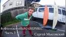 С Флотского на МАВЕРИКС Влог 3 Доски для больших волн и акулы Сергей Мысовский
