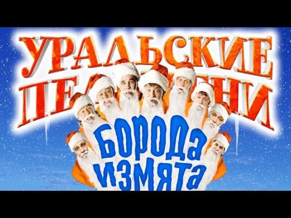 Борода измята Уральские Пельмени полный выпуск ❄ Старый Новый год