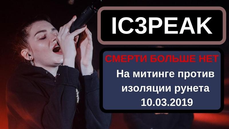 IC3PEAK на митинге против изоляции рунета 10.03.2019 Смерти больше нет