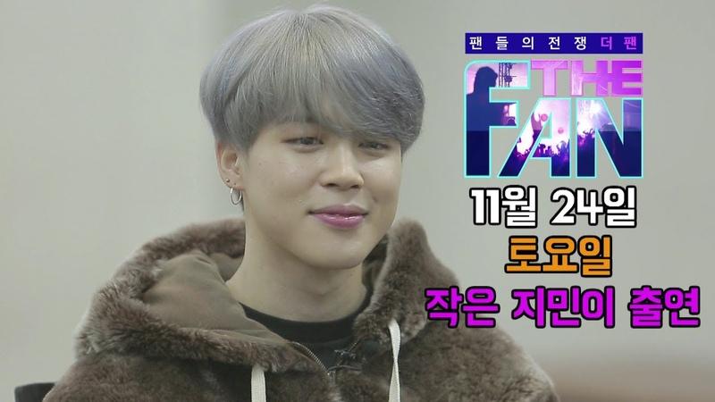SBS [더 팬] - 18년 11월 24일(토) 첫 방송! - 방탄소년단 지민 ver. THE FAN (BTS Park Ji Min ver.) Preview