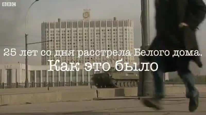 25 лет назад командование армии отказалось выполнять преступный приказ Ельцина о штурме Парламента. Жулики теряя власть собрали