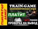✅ TRAIN - GAME ✅ Проверяем экономическую игру на платежеспособность