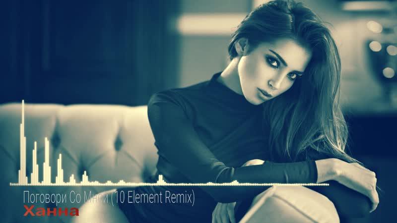 Ханна Поговори Со Мной 10 Element Remix