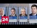 Знакомьтесь новые лица российское правительство обновилось на треть Россия 24