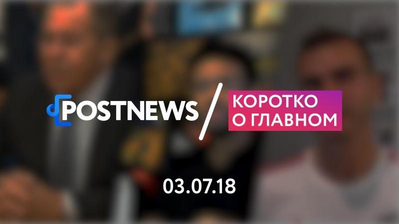03 07 Лавров Акинфеев Дрейк