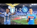 Лацио – Наполи обзор матча 1-2 18.08.18