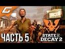 STATE of DECAY 2 ➤ Прохождение 5 ➤ ОБЖИВАЕМ НОВУЮ БАЗУ
