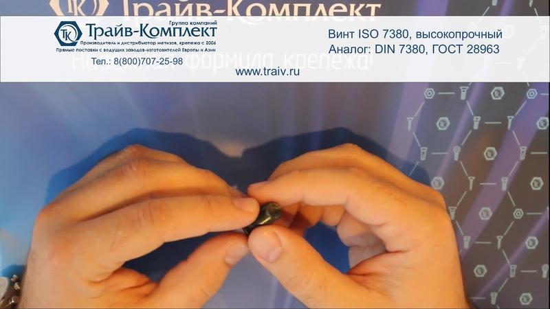 ISO 7380 Винт с полукруглой головкой высокопрочный