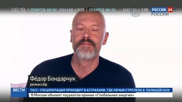 Новости на Россия 24 • Федор Бондарчук оказал помощь украинским ветеранам войны в Афганистане