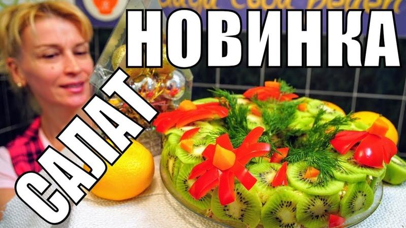 Новинка на стол, Слоеный праздничный салат! Быстрый новогодний салатик