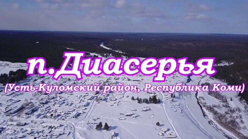 Съемки с квадрокоптера mavic pro п.Диасерья Республики Коми. Таежный поселок в снегах.