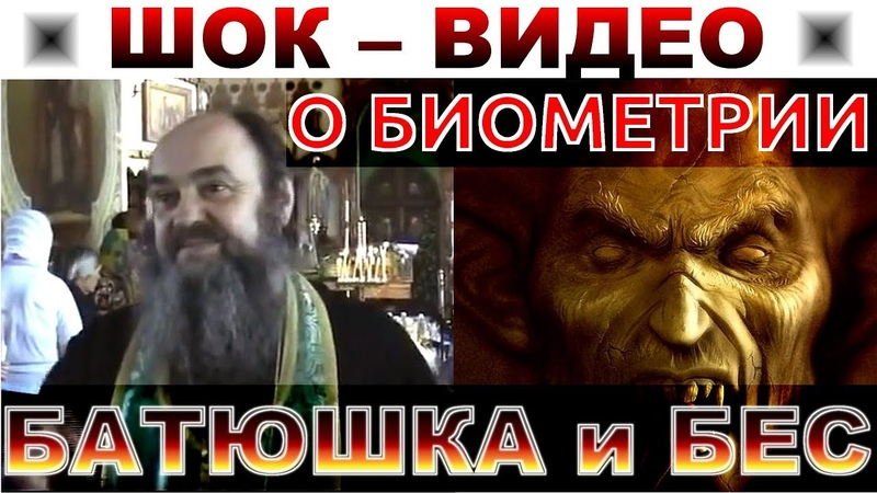 Шокирующее Видео Батюшка и Бес о Биометрии Иеромонах Василий Новиков Речь 2007 г