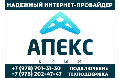 https://apex-crimea.com