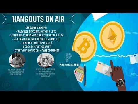 Будущее Bitcoin Lightning \ Plasma и шардинг для Ethereum