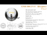 ENH-100-2-V-5 Энкодер штурвал 100 имп. Encoder hand wheel Autonics