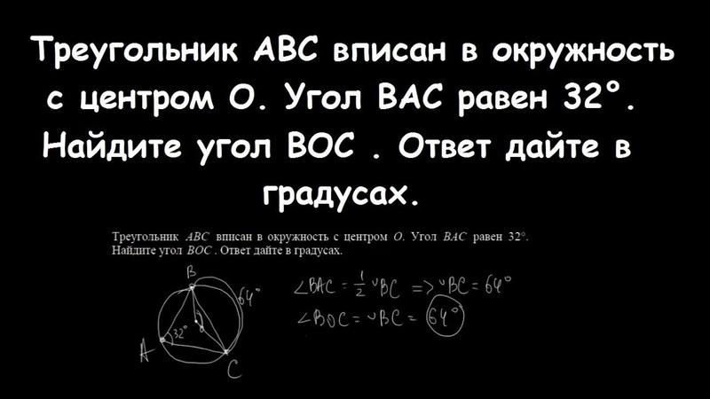 Треугольник ABC вписан в окружность с центром O Угол BAC равен 32°
