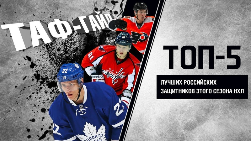ТАФ-ГАЙД | ТОП-5 лучших российских защитников этого сезона НХЛ