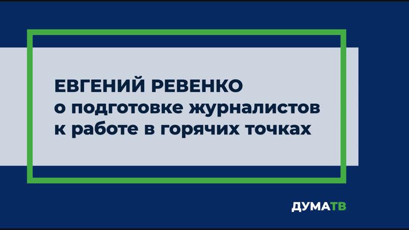 Евгений Ревенко о подготовке журналистов к работе в горячих точках