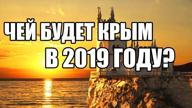 КРЫМ 2019: Крымский мост и Азовский кризис | Как прошел 2018-й в КРЫМУ - ИТОГИ