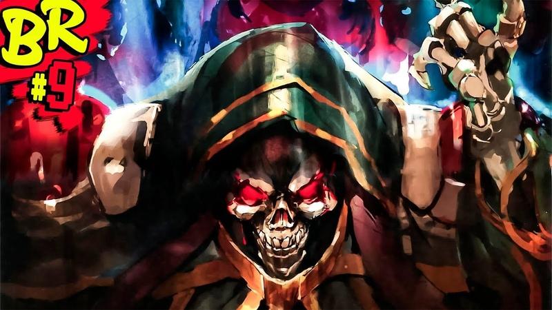 Оверлорд | Overlord「BakaReview」
