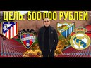 Атлетико - Леванте / Малага - Реал Мадрид / Хетафе - Эспаньол / Ставки на футбол