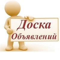 vse_vashi_obyavleniy