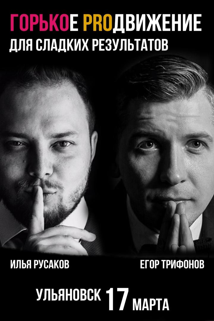 Афиша Ульяновск МК«Горькое PROдвижение для сладких результатов»