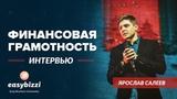 Финансовая грамотность. Интервью с Ярославом Салеевым.