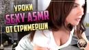 Топ Моменты с Twitch | Уроки SEXY ASMR | Парень запрещает стримить | Правила Стримерши!
