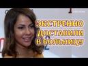 Экстренно госпитализирована российская актриса Елена Беркова
