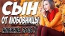 Новинка 2018 изменила жене СЫН ОТ ЛЮБОВНИЦЫ Русские мелодрамы 2018 новинки HD 1080P